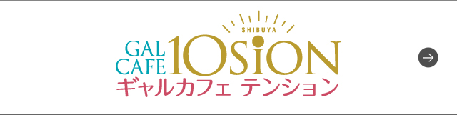 Gal CAFE 10SION ギャルカフェ テンション